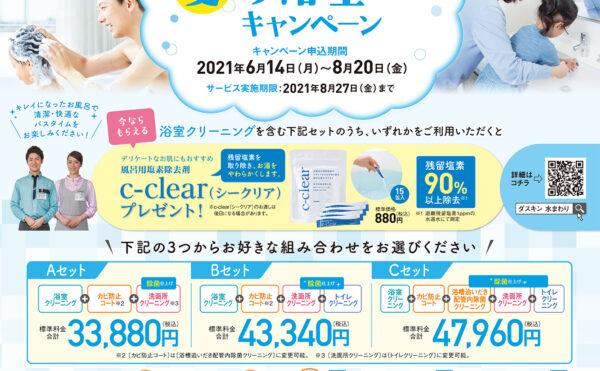 夏の浴室セットキャンペーン